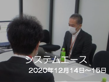 2020/12/14-15エースグループインターンシップ体験談