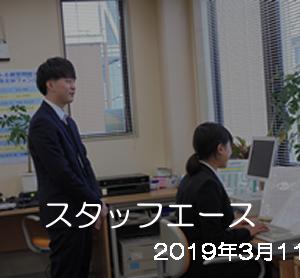 インターン実施(2019年3月)