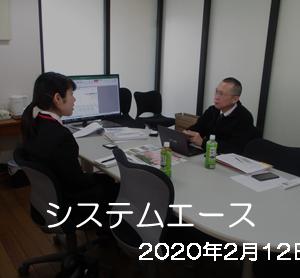 2020/2/12システムエースインターンシップ体験談